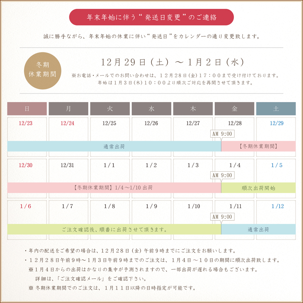calendar201812.jpg